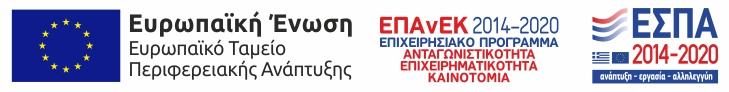 ΕΣΠΑ 2014-20020
